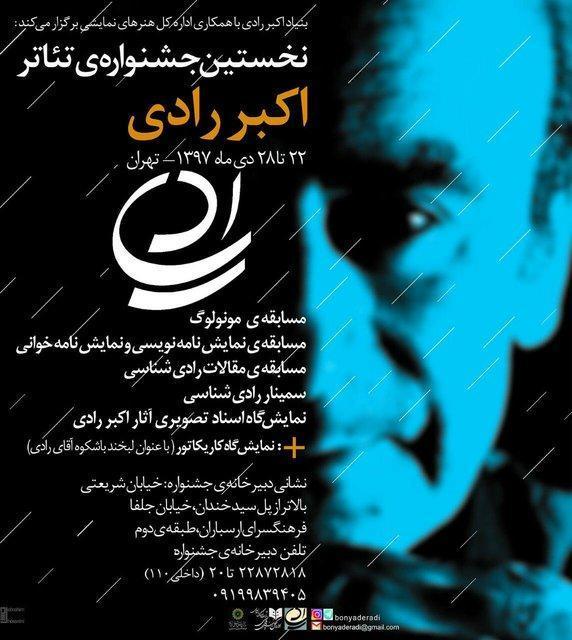 باز هم یک جشنواره جدید برای تئاتری ها