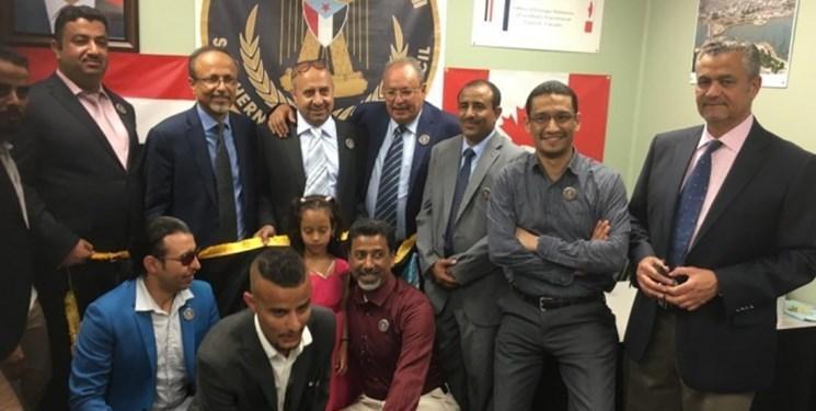 افتتاح دفتر گروه جدایی طلب یمنی در کانادا