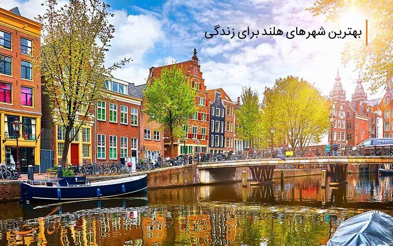 بهترین شهر هلند برای زندگی که از آن خبر ندارید!