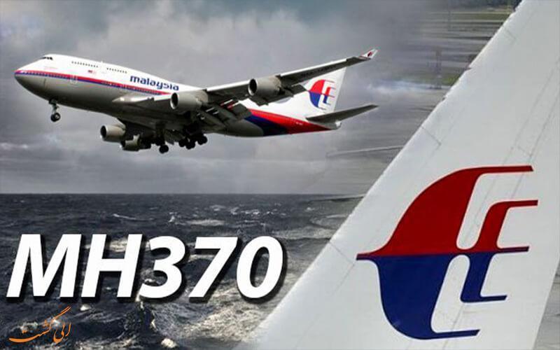 سرنوشت نامعلوم هواپیمای 330 خطوط هوایی مالزی