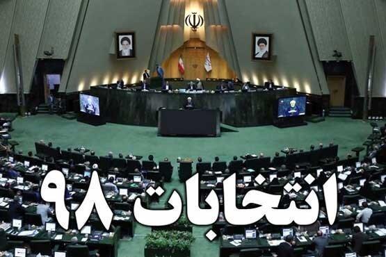 آغاز ثبت نام از کاندیداهای انتخابات مجلس یازدهم در کرمانشاه