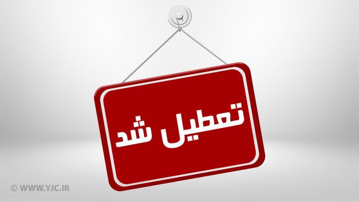 فردا یکشنبه مدارس کدام شهرستان و مناطق سیستان و بلوچستان تعطیل است؟