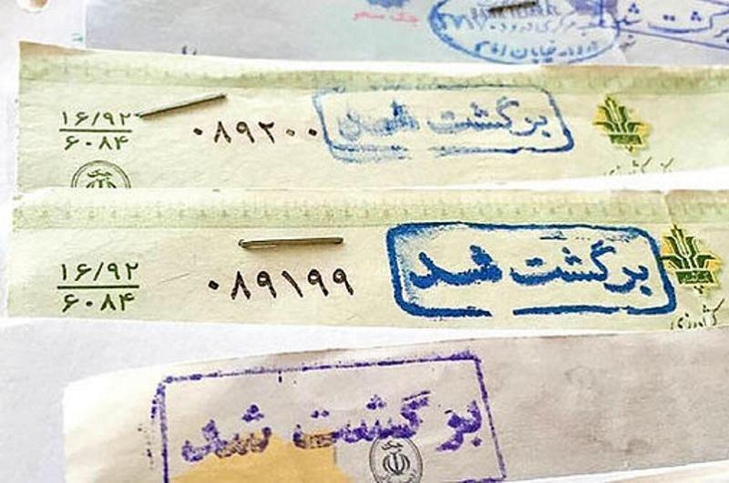 ابلاغ بخشنامه لغو محرومیت های 3 ماه دارندگان چک برگشتی