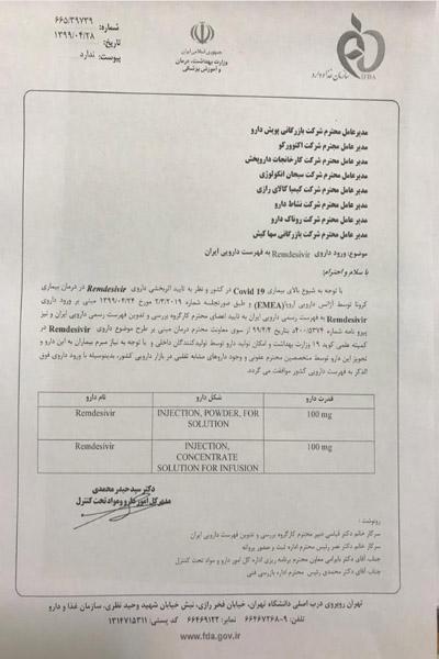 فراوری رمدیسیور ایرانی برای درمان بیماری کویید19 مجوز گرفت