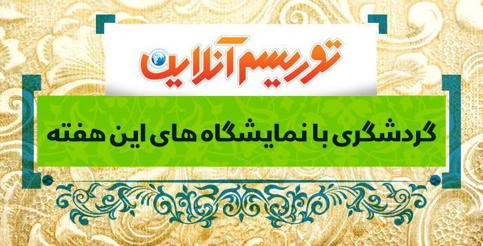 گردشگری با نمایشگاه های این هفته، پیشنهاد ویژه؛نمایشگاه ملی صنایع دستی تهران