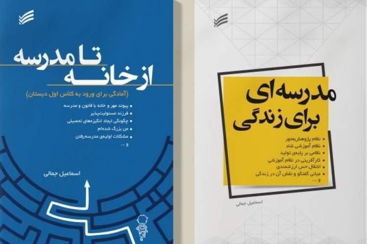نگاهی به دو کتاب در حوزه آموزش و پرورش