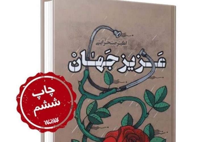 کتاب عزیز دنیا به چاپ ششم رسید