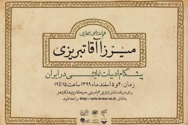 هم اندیشی میرزاآقا تبریزی؛ پیشگام ادبیات نمایشی در ایران