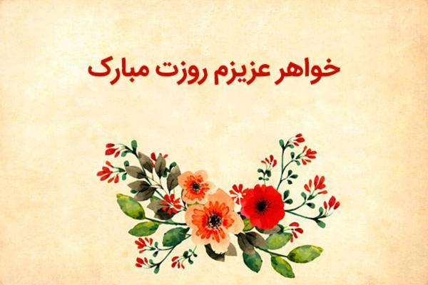 اس ام اس و پیغام تبریک روز جهانی خواهر
