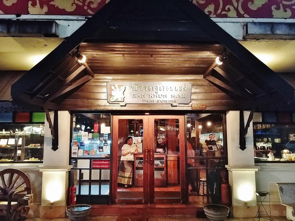 معرفی رستوران Ban Khun Mae بانکوک